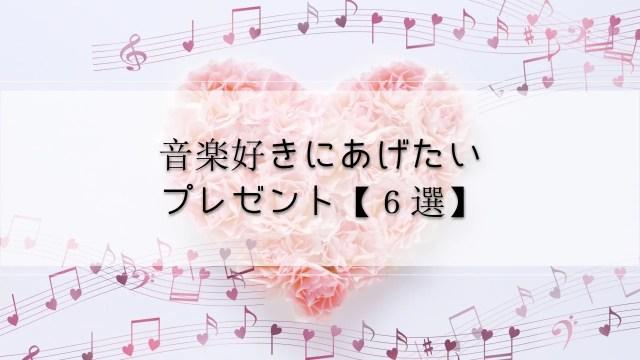 音楽好きにあげたいプレゼント6選
