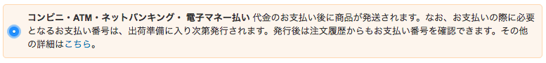 Amazonギフト券チャージ手順3