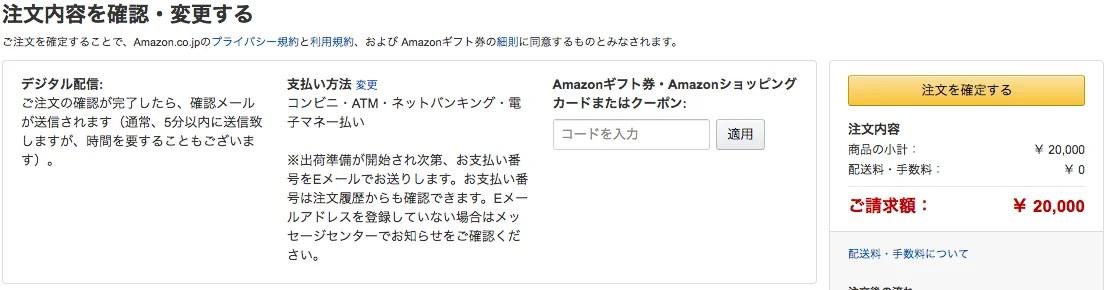 Amazonギフト券チャージ手順4