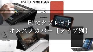 Fireタブレットシリーズ オススメカバー