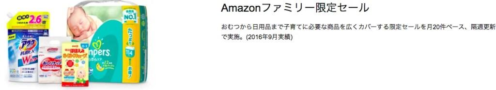Amazonファミリー限定セール