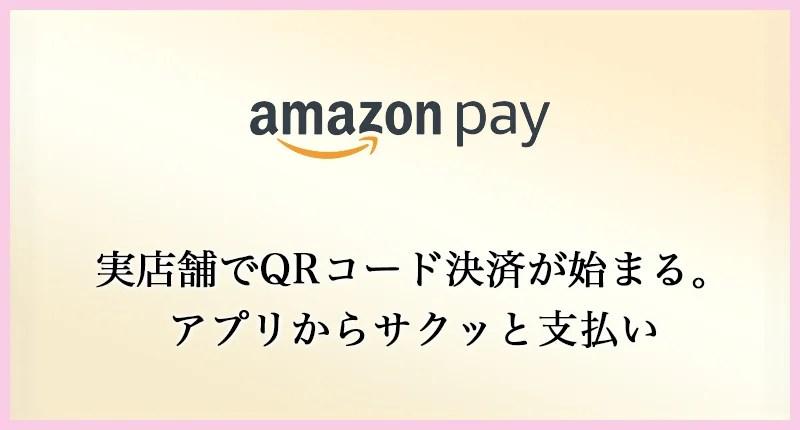 Amazon Payが実店舗でも導入開始