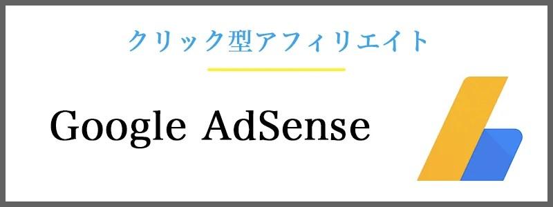 クリック型アフィリエイト Google adsense