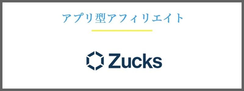 アプリ型アフィリエイト Zucks