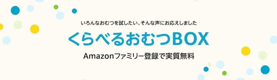 Amazonファミリー おむつBOX