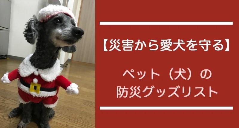 犬のために備えておくべき防災グッズリスト【災害から愛犬を守る】