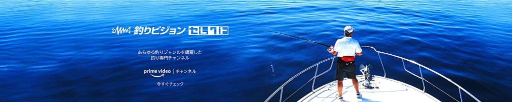 プライムビデオチャンネル | 釣りビジョンセレクト