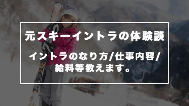【体験談】元スキーインストラクターが教えるイントラのなり方/仕事内容/給料/夏の過ごし方など