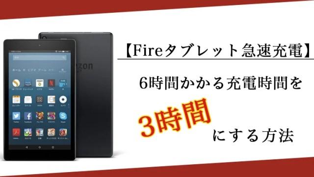 Fireタブレットは充電時間が遅い!急速充電するための商品を紹介【充電器/USBケーブル】