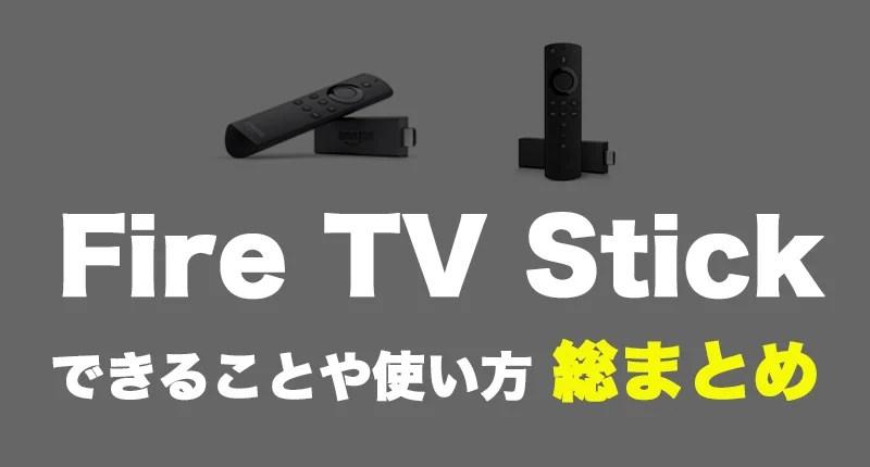 【FIre TV Stickとは?】できること、使い方・接続方法、4Kとの違いをやさしく解説