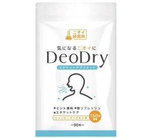 口臭ケアサプリメント DeoDry