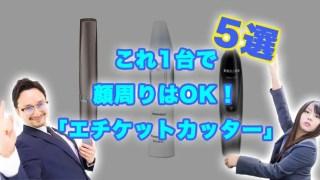 エチケット(鼻毛)カッター最強おすすめ5選【鼻毛/眉毛/ヒゲ/耳毛が1台で剃れる】