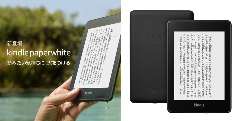 Kindle Paperwhiteを徹底比較