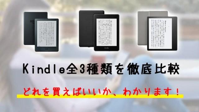 【保存版】Kindle全3種類の選び方を徹底解説。1番おすすめの端末はこれだ!
