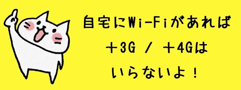 Kindle Wifiのみでいいか