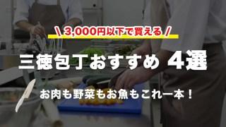 3,000円以下で買える三徳包丁のおすすめ4選【これ一本で肉/魚/野菜全てOK】