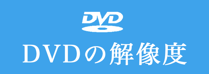 dvdの解像度