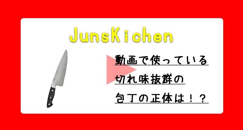JunsKichen愛用の包丁はどこで買える?切れ味・メーカーを徹底的に紹介します