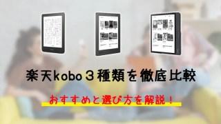 楽天kobo全3種類(clara/aura/forma)を比較!どれがおすすめ?選び方を解説します