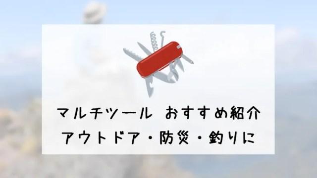 十徳ナイフ、万能ナイフなどのマルチツールおすすめ5選を比較【アウトドア/防災/海釣りに】