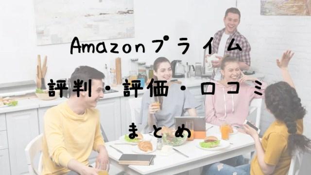 Amazonプライムはメリットいっぱい!評判・評価・口コミまとめ【2019版】