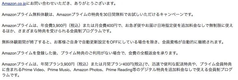 Amazonからの返答