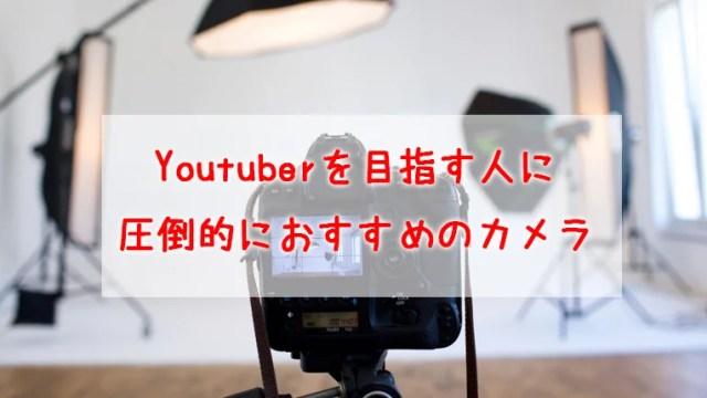 【最新】Youtuberを目指す初心者に圧倒的におすすめな動画撮影機材(カメラ)