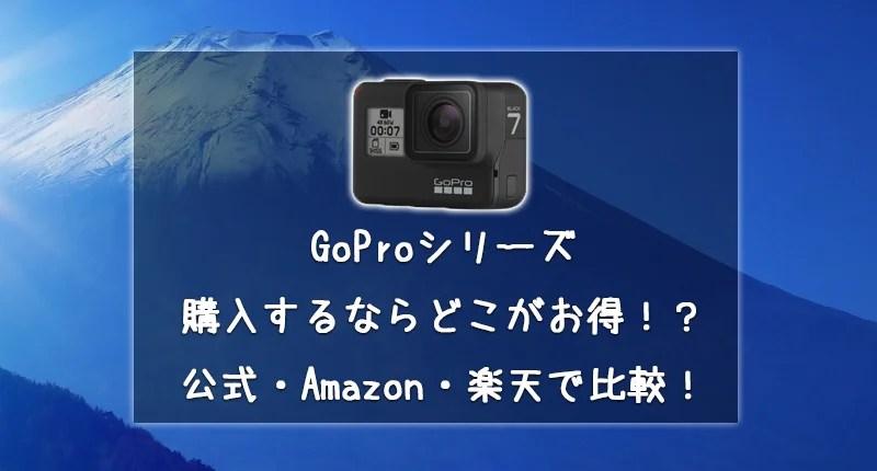 GoProの購入は公式サイトとAmazonと楽天のどこが一番お得か比較・検証!