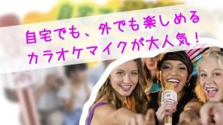 【2019最新】家庭用カラオケの人気おすすめ5選!【選び方のポイントも紹介】