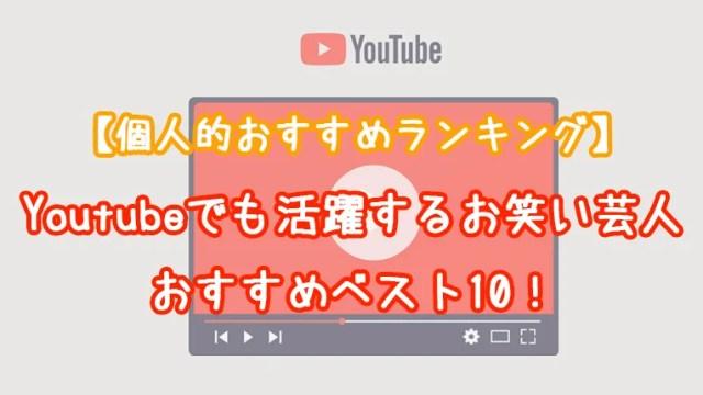 【2019最新】Youtubeで活躍するおすすめのお笑い芸人ベスト10【成功するのは一握り】