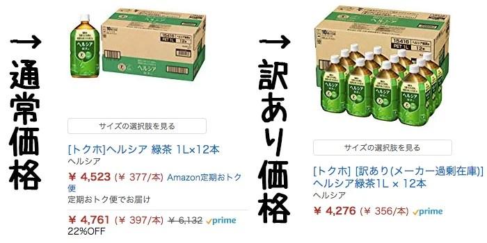 [訳あり(メーカー過剰在庫)] ヘルシア緑茶1L × 12本