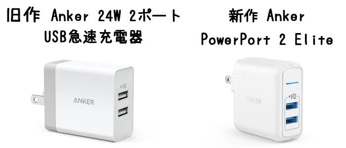 新作の「Anker PowerPort 2 Elite」との違い