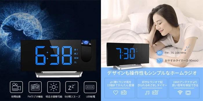 【Mpow】目覚まし時計 大型LED 天井投影機能付き