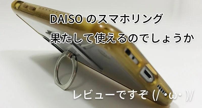 DAISOのスマホリングは使えるのか