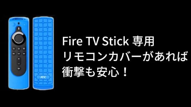 【Fire TV Stick カバー】本体と一緒に買いたいおすすめカバー【衝撃吸収/防水/防塵】