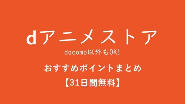 【31日間無料】dアニメストアのメリット・デメリットをていねいに解説【月額たったの400円】