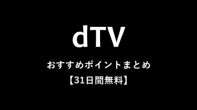 【31日間無料】dTVのメリット・デメリットをていねいに解説【月額たったの500円】