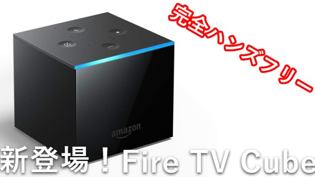 新登場のFire TV Cubeの機能は?Fire TV Stickとの違いを徹底解説!