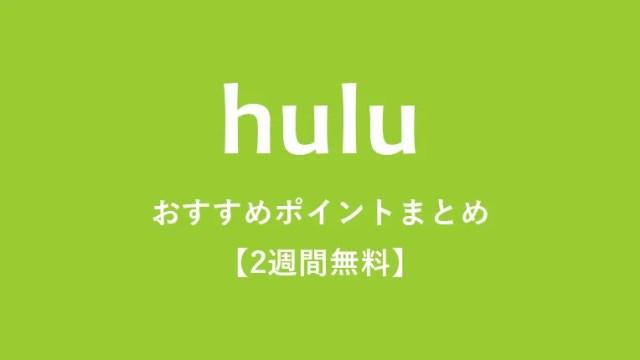 【2週間無料】hulu(フールー)のメリット・デメリットをていねいに解説【初心者におすすめ】