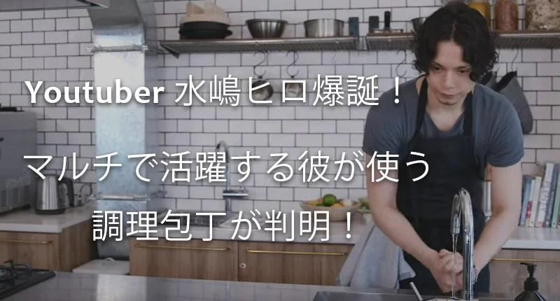 【HIRO-MESHI】水嶋ヒロがYoutubeで使っている包丁はなに?【切れ味・口コミまとめ】