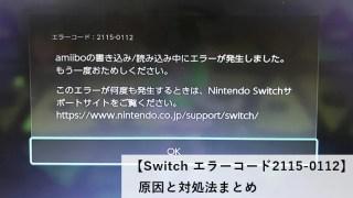 【Switch 2115-0112】amiiboの読み込み・書き込みエラーがでたときの対処法まとめ