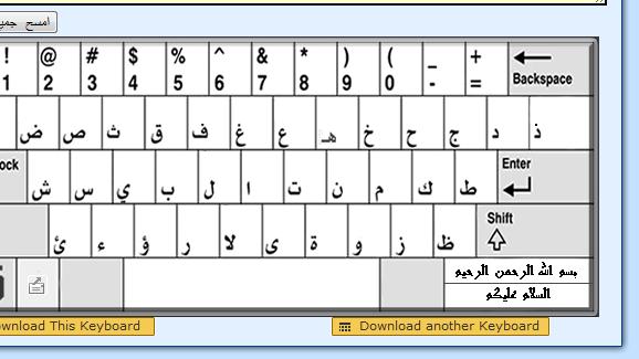 Arabische Tastatur
