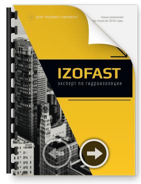 Каталог гидроизоляционных материалов Izofast