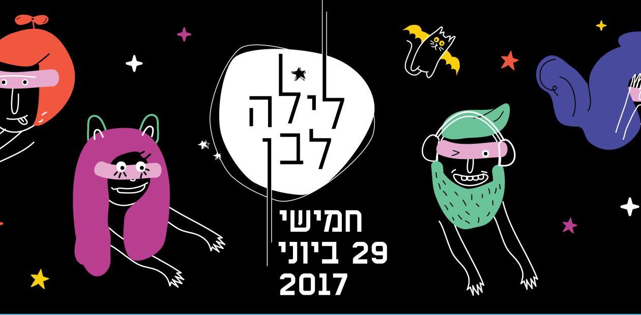 Tel Avivi Fehér Éjszaka