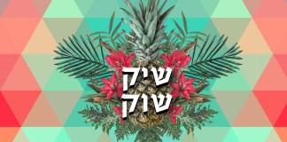 Sik Suk Fesztivál 2017