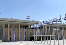 Az izraeli parlament, a Kneszet épülete - fotó: Kobi Gideon / GPO