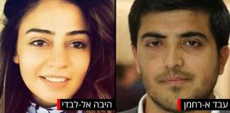 Heba al-Labadi és Abdul Rahman Miri