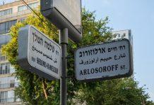 Chaim Victor Arlosoroff izraeli utcanévtábla