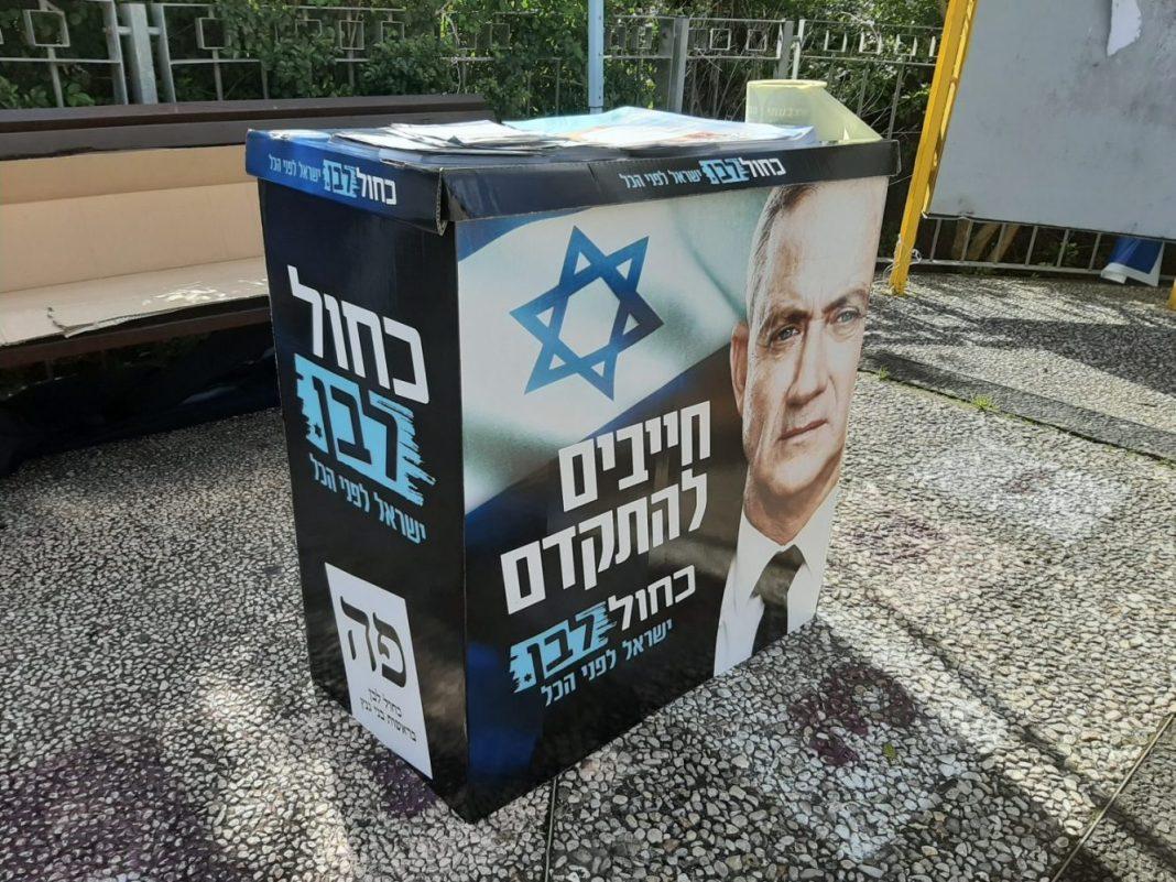 Beni Ganz választási plakátja egy karmieli szavazóhelyiség bejáratánál - fotó: frankpeti / Izraelinfo