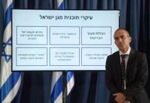Roni Gamzu professzor programja bemutatásakor Jeruzsálemben, 2020. július 28. - fotó: Amos Ben Gershom / GPO